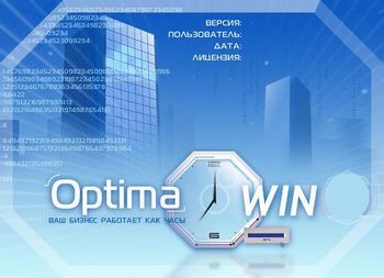 Настройка OptimaWin
